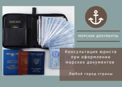 Юристы по морскому праву.