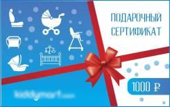 Подарочный сертификат в магазин товаров для Детей Kiddymart