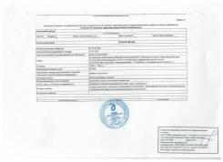 Продается земельный участок. 1 500кв.м., собственность. Документ на объект для покупателей