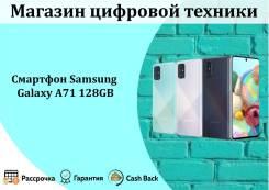 Samsung Galaxy A71. Новый, 128 Гб