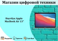 "Apple MacBook Air 13 2020. 13.3"", диск 256 Гб, WiFi, Bluetooth"