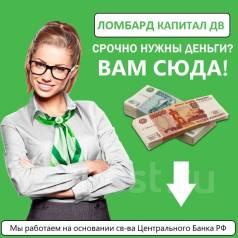 Залог, займ, наличные, ссуда, ломбард, деньги, финансовая помощь, заем
