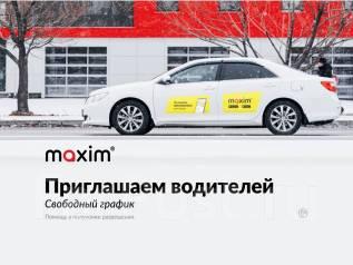Водитель такси. ООО «Максим». Улица Первомайская 16