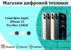Apple iPhone 12 Pro Max. Новый, 128 Гб, 3G, 4G LTE, NFC
