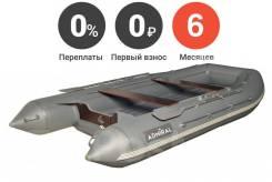 Адмирал. 2021 год, длина 3,80м., двигатель подвесной