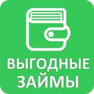 Займы в Хабаровске и крае