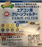Фильтр салонный VIC AC-806E AC806E