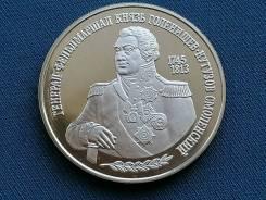 2 рубля 1995 г. Кутузов