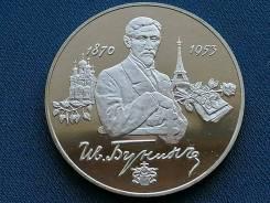 2 рубля 1995 г. Бунин