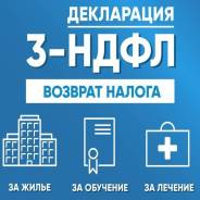 Налоговые вычеты за 2018,2019,2020. Декларации 3-НДФЛ