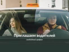 Водитель такси. ООО «Максим»