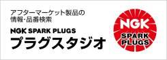 Провода зажигания Mazda MPV LW 3843