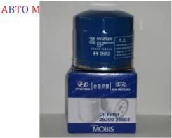Продам фильтр масляный OEM Hyundai Kia 26300-35503