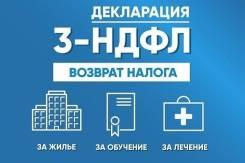 Декларации 3НДФЛ