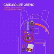 """Инженер связи. ПАО """"Ростелеком"""". Проспект 50 лет Октября, д. 122"""