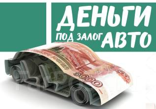 Деньги займы под залог АВТО с ПТС, Автоломбард