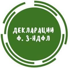 Заполняем 3-НДФЛ (полный пакет для сдачи, консультация)