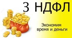 Консультация 3НДФЛ бесплатно