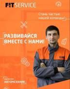 Автомеханик. ООО ФИТ Автосервис