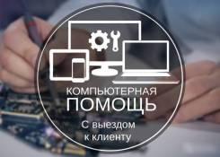 Мастер по настройке и ремонту компьютеров. ООО Мастерская. Проезд Новый 3