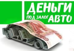Деньги заем займы под залог АВТО с ПТС, Ломбард