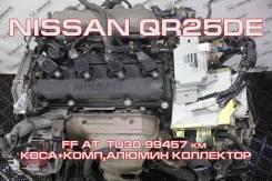 Двигатель Nissan QR25DE Контрактный | Установка, Гарантия, Кредит