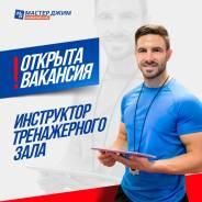 Инструктор тренажерного зала. ИП Миропольцева Н. В. Улица Вострецова 36