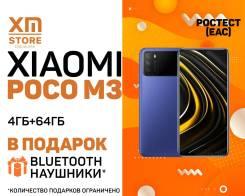 Xiaomi Poco M3. Новый, 64 Гб, Синий, 3G, 4G LTE, Dual-SIM