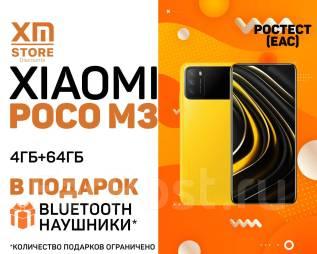 Xiaomi Poco M3. Новый, 64 Гб, Желтый, 3G, 4G LTE, Dual-SIM
