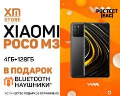 Xiaomi Poco M3. Новый, 128 Гб, Серый, 3G, 4G LTE, Dual-SIM