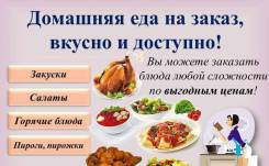 Еда на заказ