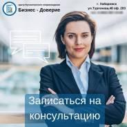 Профессиональное бухгалтерское обслуживание ИП и ООО, ТСЖ в Хабаровске