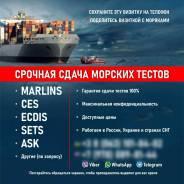Тесты для моряков Marlins, CES, Ecdis, ASK, SETS и другие