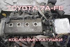 Двигатель Toyota 7A-FE Контрактный   Установка, Гарантия, Кредит