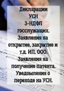 Декларации 3-НДФЛ, УСН и др, уведомления о переходе на УСН, ПСН