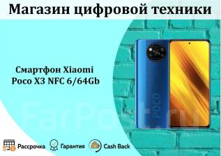 Xiaomi Poco X3 NFC. Новый, 64 Гб, Синий