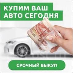 Срочный выкуп автомобилей, Выкуп авто , Куплю авто