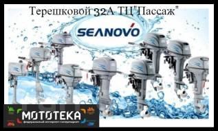 Seanovo. 2-тактный, бензиновый, нога S (381 мм)