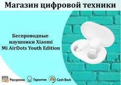 Xiaomi AirDots Youth Edition