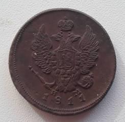 2 копейки 1811 г. Е. М. отличная. Гурт Шнур. RRR.