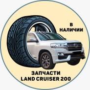 Задний бампер Toyota Land Cruiser 200 в Москве