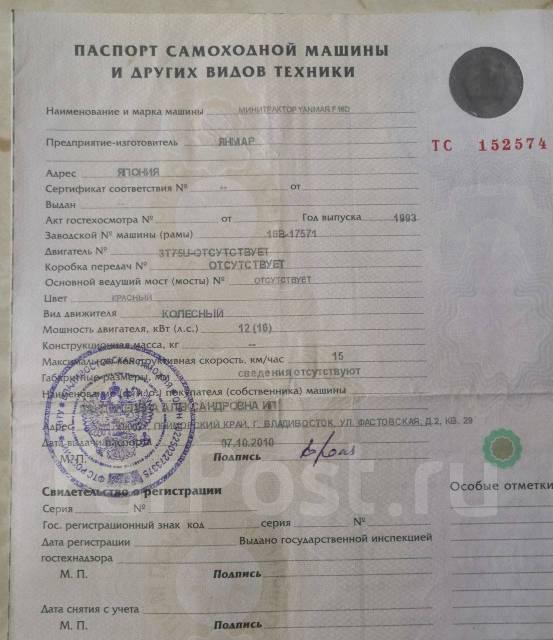 Yanmar F16D. Мини-трактор ПСМ!, 16,00л.с.