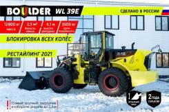 Boulder WL39E. Фронтальный погрузчик /Российская разработка/сборка, 3 500кг., Дизельный, 2,50куб. м.