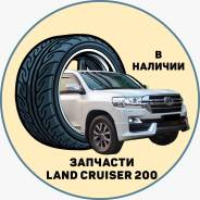 Дверь передняя правая Toyota Land Cruiser 200 в Москве