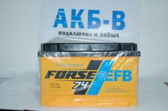 Forse. 74А.ч., Прямая (правое), производство Россия