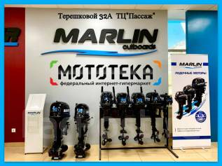 Marlin. 2-тактный, бензиновый, нога S (381 мм), 2021 год