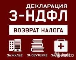 3-НДФЛ (300руб)