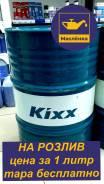 Kixx Geartec. Редукторное, полусинтетическое, 75W-90, 1,00л.