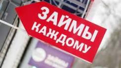Займы во Владивостоке