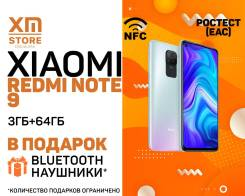 Xiaomi Redmi Note 9. Новый, 64 Гб, Белый, 3G, 4G LTE, Dual-SIM, NFC